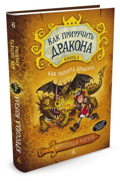 как приручить дракона книга читать второй декаде мая