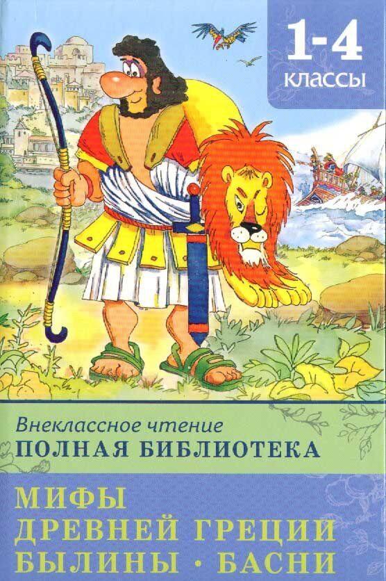 Иллюстрация к мифы древней греции 10