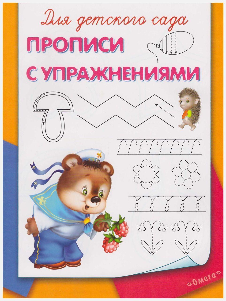Прописи для ребенка своими руками